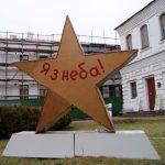 En la estrella pone: Soy del cielo. Estaba en obras hace 2 años. Ahora ya están terminados