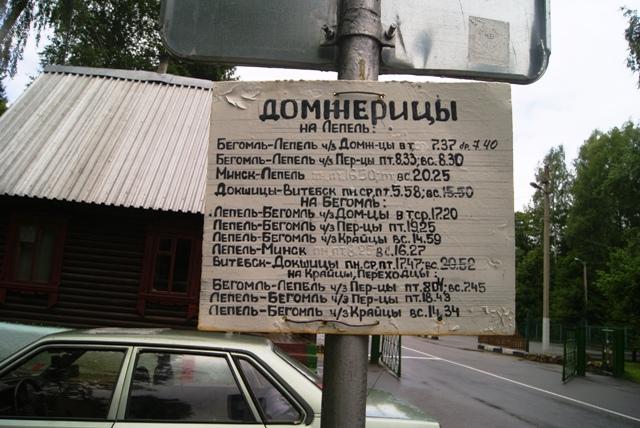Bielorrusia, Bielarussia, Rusia Blanca
