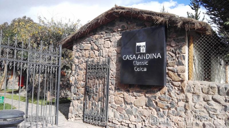 Entrada de la Casa Andina Colca Hoteles Casa andina por Peru #PeCasa Andina Hotels por Peru #PerúJuntos PerúrúJuntos Perú